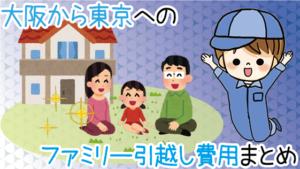 「ファミリー引越し」大阪から東京への引越し費用を表でチェック!