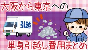 「単身引越し」大阪から東京への引越し費用を表でチェック!