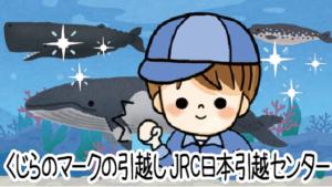 【くじらのマークの引越し】JRC日本引越センター