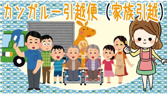 【ファミリー向け】カンガルー引越便(家族引越)