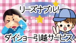 【リーズナブル!】ダイショー引越サービス
