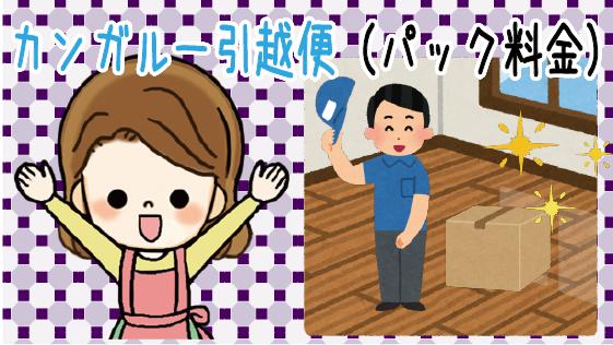 【単身向け】カンガルー引越便(パック料金)