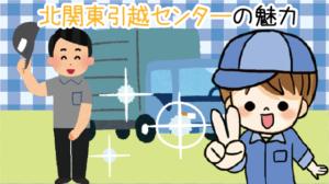 【口コミ】北関東引越センターの魅力