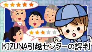 【口コミ】KIZUNA引越センターの評判