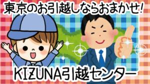 【東京のお引越しならおまかせ!】KIZUNA引越センター
