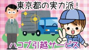 【東京都の実力派!】ハコブ引越サービス