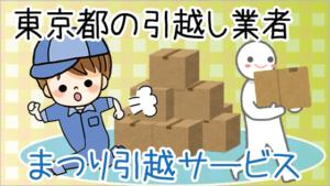 【東京都の引越し業者】まつり引越サービス