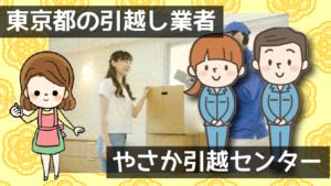 【東京都の引越し業者】やさか引越センター