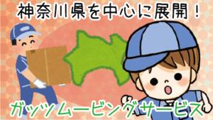 【神奈川県を中心に展開!】ガッツムービングサービス