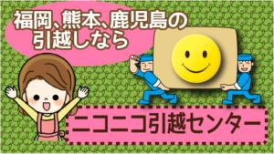 【福岡、熊本、鹿児島の引越しなら】ニコニコ引越センター