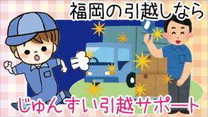 【福岡の引越しなら】じゅんすい引越サポート
