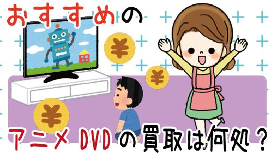アニメのDVD買取は何処がおすすめ?