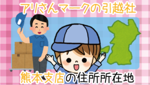 アリさんマークの引越社熊本支店の住所所在地