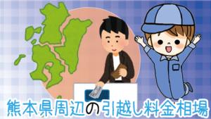 アリさんマーク引越社の「熊本県周辺」の引越し料金相場はいくら?
