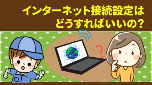 インターネット接続設定はどうすればいいの?