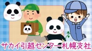 サカイ引越センター札幌支社