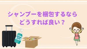 シャンプーを梱包するならどうすれば良い?