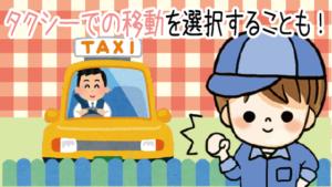 タクシーで移動する手段を選択する方もいる