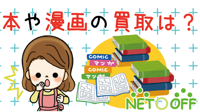 ネットオフでは本や漫画の買取を行っている?