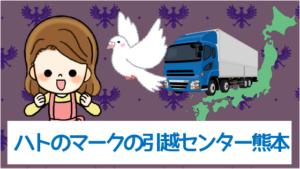 ハトのマークの引越センター熊本