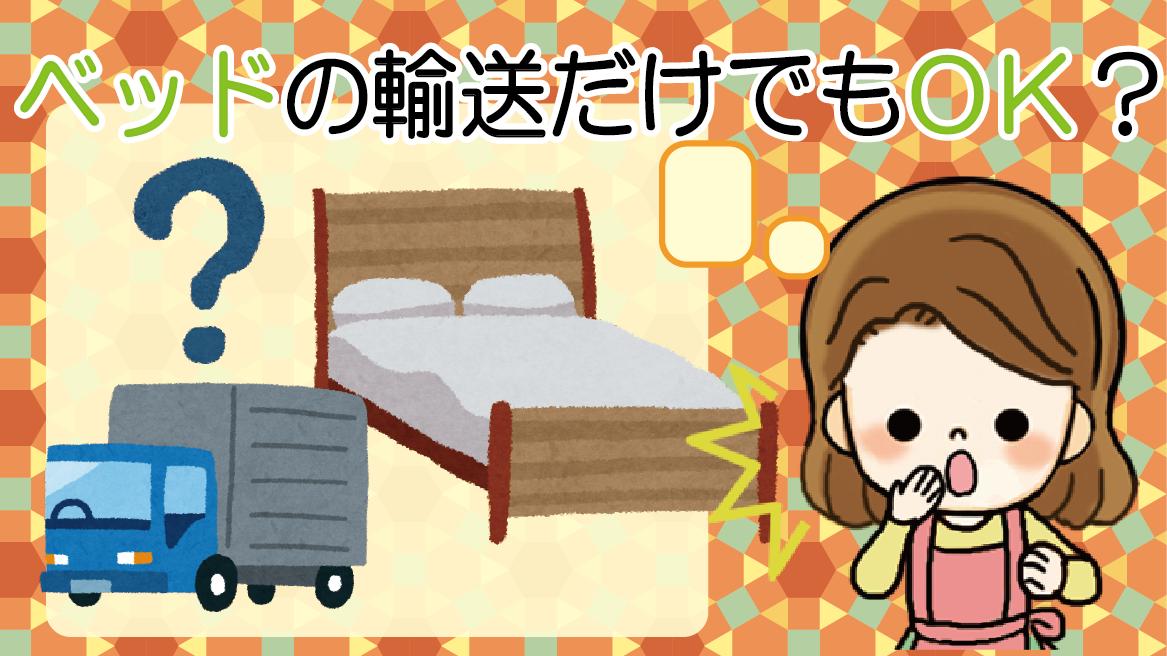 ベッドの輸送だけでも大丈夫?