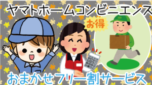 ヤマトホームコンビニエンス<おまかせフリー割サービス>