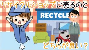 リサイクルショップに売って処分するのとどちらが良い?