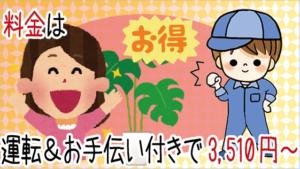 レントラ便の料金は運転&お手伝い付きで3,510円~