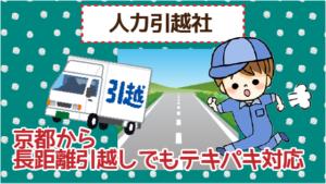 京都から長距離引越しでもテキパキ対応!人力引越社
