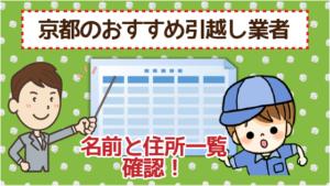 京都のおすすめ引越し業者の名前と住所一覧を確認!