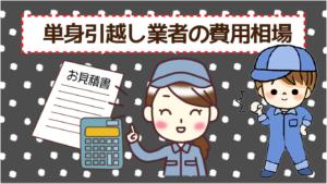 京都の単身引越し業者の費用相場