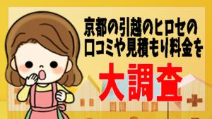 京都の引越のヒロセの口コミや見積もり料金を大調査