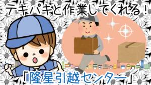 仙台でテキパキと作業してくれる!「隆星引越センター」