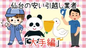 仙台の安い引越し業者「大手編」