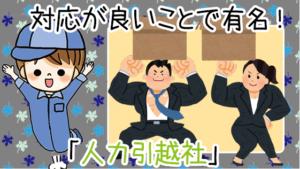 仙台の引越しも対応が良いことで知られている!「人力引越社」