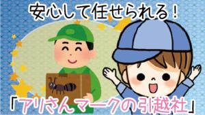 仙台含めて東北地方全域も安心して任せられる!「アリさんマークの引越社」