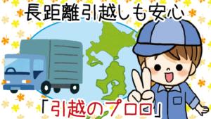 仙台発着の長距離引越しも安心「引越のプロロ」