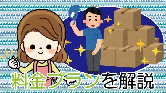 佐川急便の単身パックの料金プランを解説