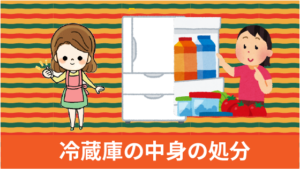 冷蔵庫の中身の処分