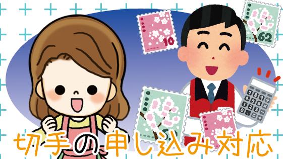 切手の場合の買取での申し込み対応
