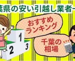 千葉県の安い引越し業者一覧おすすめランキング。千葉の相場とは?