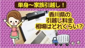 単身~家族引越し!香川県の引越し料金相場はどれくらい?