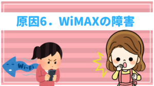 原因6.WiMAXの障害
