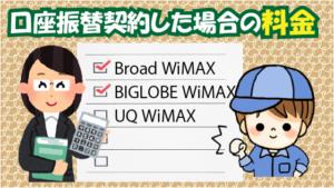 口座振替契約した場合のBroad WiMAX、BIGLOBE WiMAX、UQ WiMAXの料金
