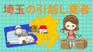 埼玉の引越し業者ランキング一覧と相場