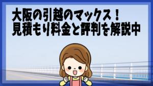 大阪の引越のマックス!見積もり料金と評判を解説中