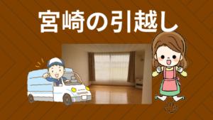 宮崎県の安い引越し業者一覧