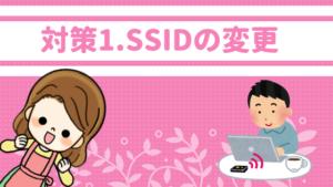 対策1.SSIDの変更