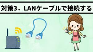 対策3.LANケーブルで接続する