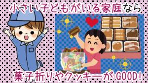 小さい子どもがいる家庭なら菓子折りやクッキーも相性が良い!